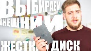 """""""Жесткие Меры"""" - Выбираем Внешний HDD"""