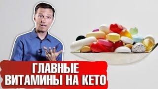 постер к видео Какие витамины пить на кето-диете? Как правильно принимать витамины?  ️