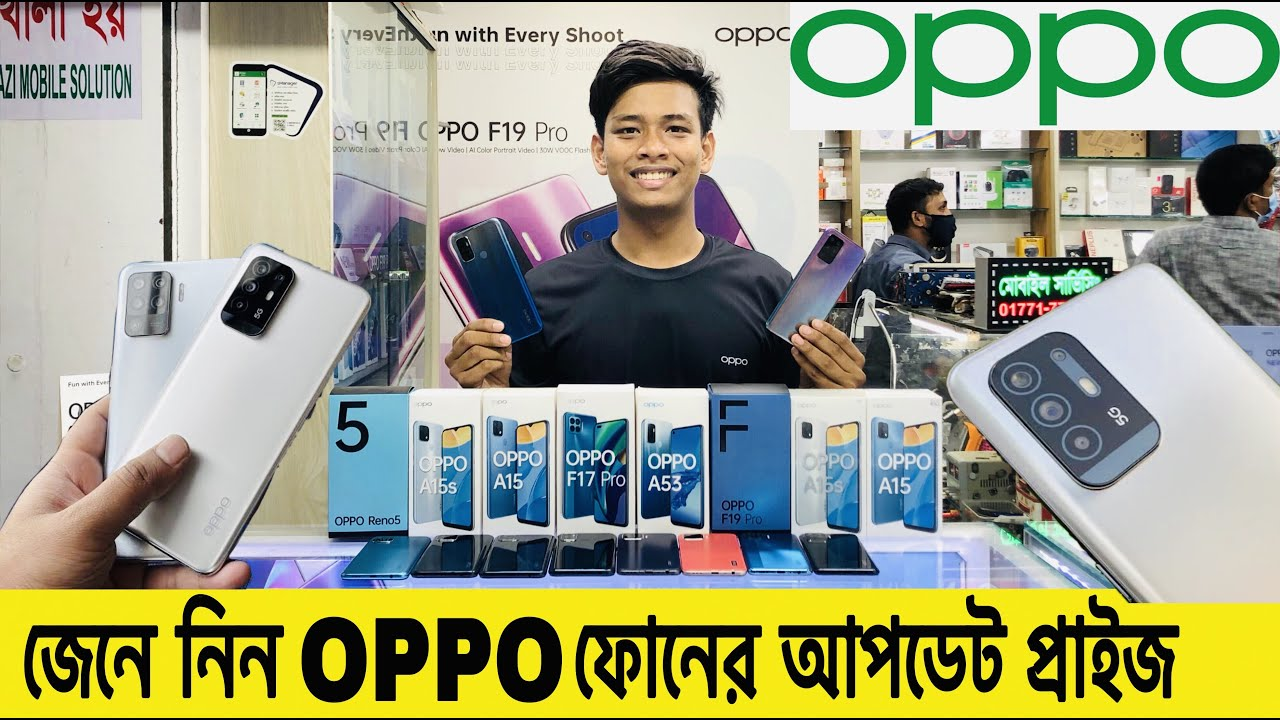 Oppo All Phone Update ? Price In Bangladesh 2021? || Oppo Official Mobile Price In Bangladesh 2021