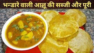 भन्डारे वाली आलू की सब्जी और पूरी | Bhandare wali Aloo ki sabzi aur puri recipe by Manju