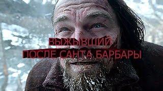ВЫЖИВШИЙ ПОСЛЕ САНТА БАРБАРЫ