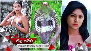 පූජාට තම අරමුණ කරා යාමට හැකි වෙයිද? | Neela Pabalu | Sirasa TV Thumbnail