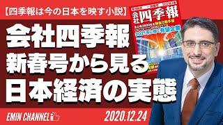 【四季報は今の日本を映す小説】会社四季報2021新春号から見る日本経済の実態