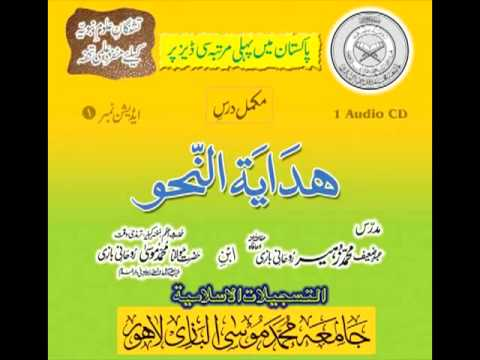 Urdu book urdu grammar language in