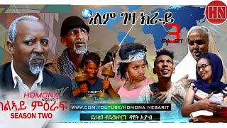 HDMONA - S02 E03 - ዓለም ገዛ ክራይ ብ ዳዊት ኢዮብ Alem Geza Kray by Dawit - New Eritrean Film 2019