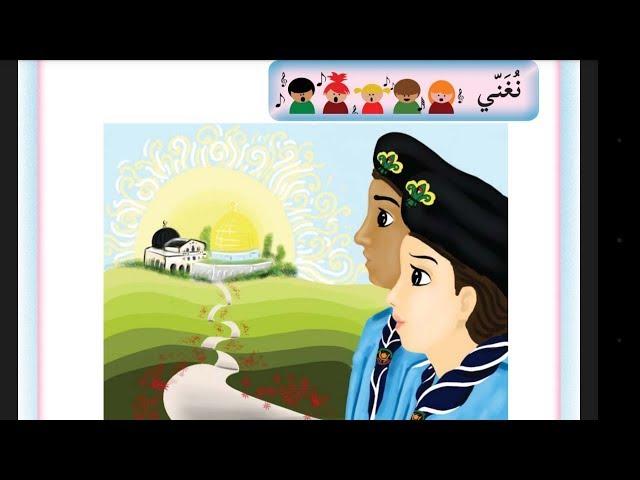 هيا نغني... أطفال فلسطين ... للصف الثاني