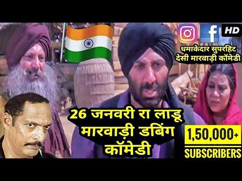 26 जनवरी रा लाडू सुपरहिट मारवाड़ी कॉमेडी | Republic Day Special Funny Dubbing Marwadi Comedy 2018
