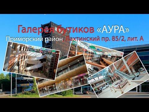 Аура Спб | Галерея бутиков | Купить коммерческую недвижимость в Санкт Петербурге