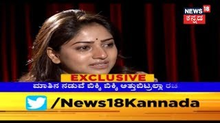 ರಚ್ಚು ಕಿಚ್ಚು | Rachita Ram Reflects On 'I Love You' Controversy, Public Reception, Future Projects