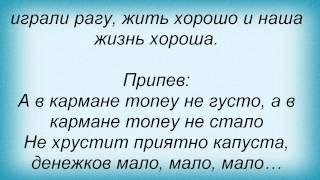 Слова песни Отпетые Мошенники - Мани-мани