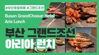 맛집기행 : 부산그랜드조선호텔 아리아런치뷔페   Bus…
