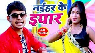 Ankush Raja का इस विडियो ने छोड़ दिया सब को पिछे || नईहर के यार || Bhojpuri Superhit Song 2018