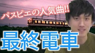 是非【チャンネル登録】お願い致します!!!!! 都内で活動するシンガ...