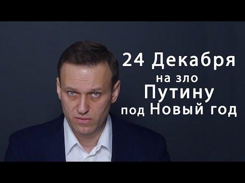 Митинг Навальный: 24 декабря Путин опять будет злой под Новый год.