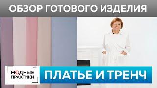 Двубортный тренч из французского батиста и белое платье футляр из крепа. Обзор готовых изделий.