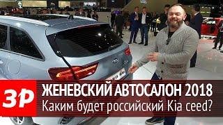 Новый Kia Ceed На Женевском Автосалоне