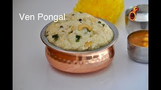 Pongal in Cooker    Ven Pongal Recipe in Malayalam    South Indian Pongal   Ep:488