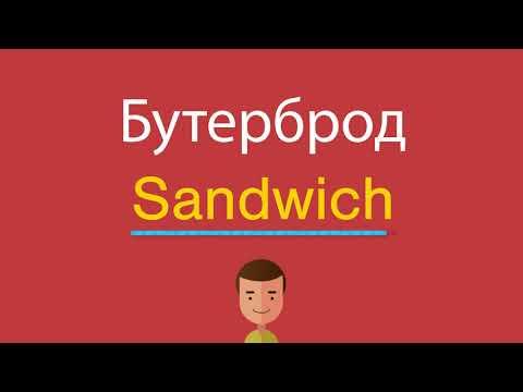 Как произносится бутерброд