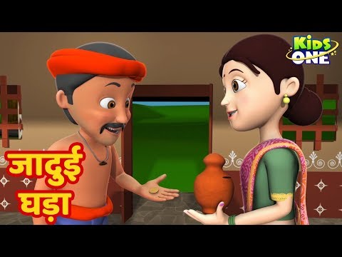 Mitti Ka Jadui Ghada Kahani | मिट्टी का जादुई घड़ा | कहानियां | Moral Story For Kids - KidsOneHindi