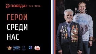 Герои среди нас | Поляков Александр Сергеевич