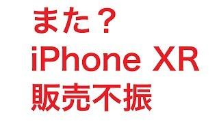 iPhone XR がとことん売れなくなっていることが判明? 増産中止には意外な理由も・・・