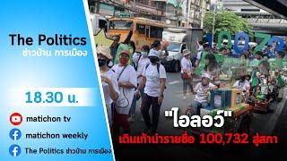 Live : รายการ The Politics ข่าวบ้านการเมือง 22 กันยายน จับตาชุมนุมใหญ่24 กย
