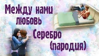 SEREBRO - Между нами любовь (клип-пародия на песню)[Sims 4]
