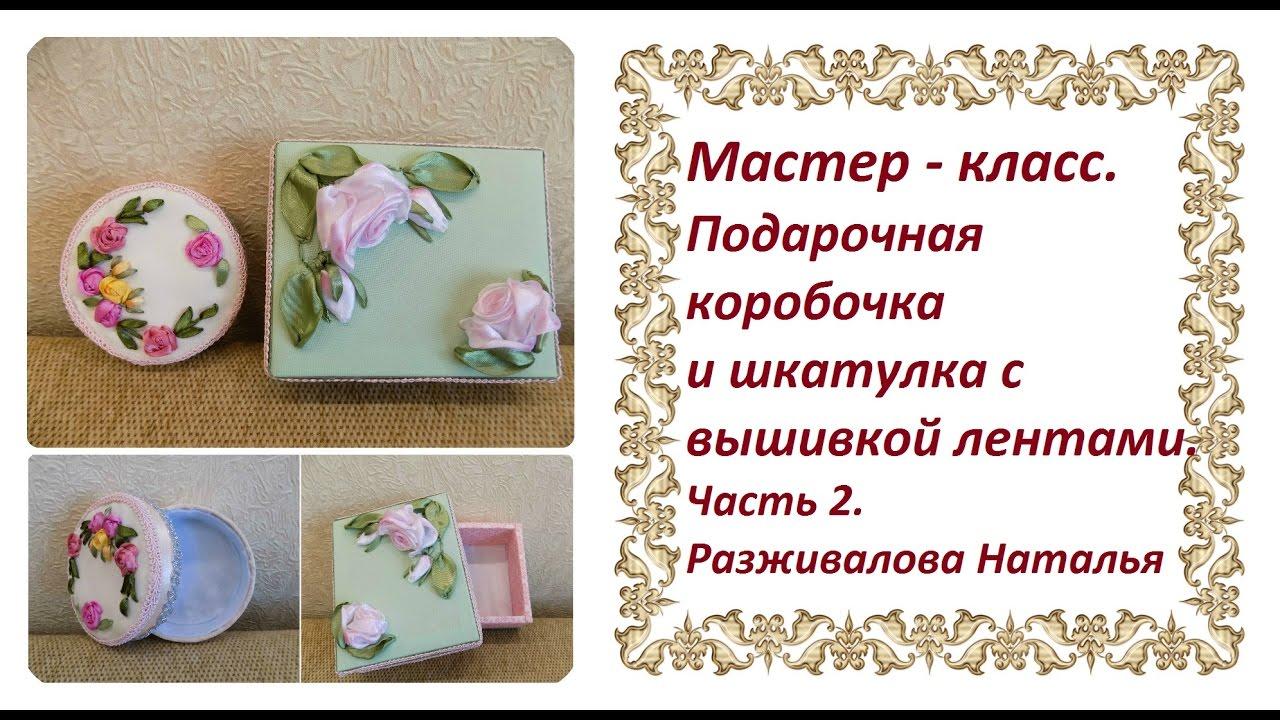 МК. Подарочная коробочка и шкатулка с вышивкой лентами. Часть 2.