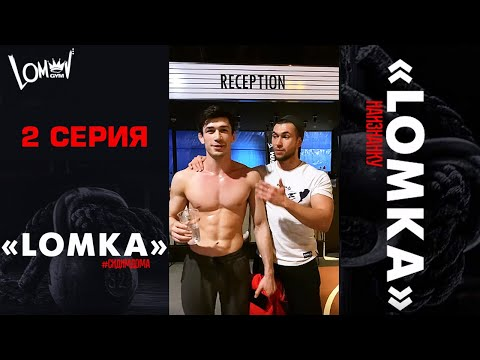 LOMKA сериал - реалити-шоу | 2 серия