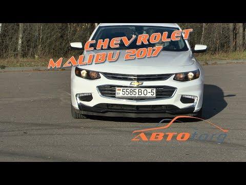 Обзор CHEVROLET MALIBU, модель 2016 года от компании Автоторг