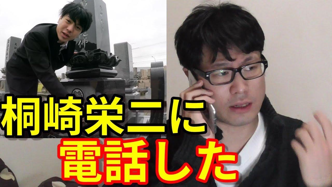 桐 崎 栄二 おじいちゃん 死亡