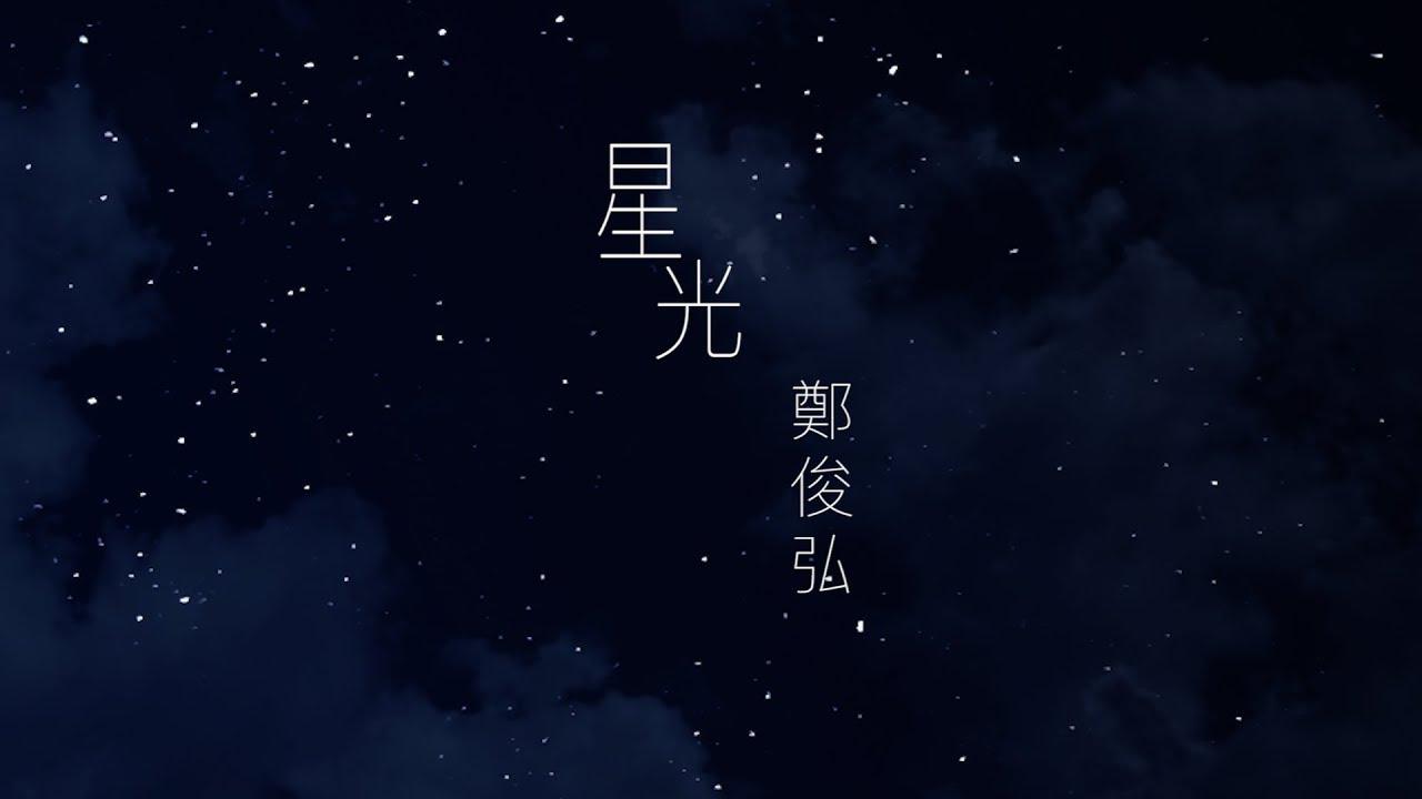 鄭俊弘 Fred - 星光 Official MV