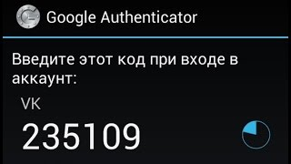 Google Authenticator как отключить