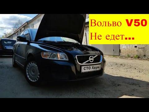 Ремонт Volvo V50  дизель 1.6 не едет аварийный режим диагностика