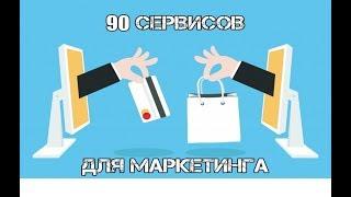 90 сервисов. инструменты маркетинга, smm, контекстная реклама, лендинг, Яндекс директ.