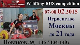 07-08.02.2015. NOVIKOV-69 (115/134-140х).Moscow Championship to 21 years.