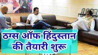 'Thugs of Hindostan' की तैयारी में जुटे Amitabh Bachchan और Aamir Khan