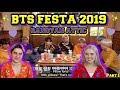 أغنية [2019 FESTA] BTS (방탄소년단) '방탄다락' #2019BTSFESTA REACTION | BTS FESTA 2019 REACTION | PART 1/2
