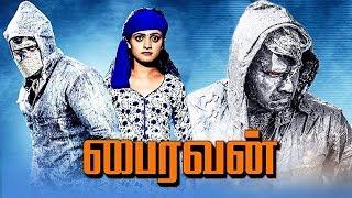 BHAIRAVA Tamil Full Movie 2020 | Tamil Action Movies | Kannada Dubbed Movies In Tamil 2020