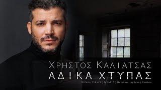 Χρήστος Καλιατσάς - Άδικα Χτυπάς | Official Audio Release