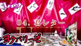 2015年3月25日(水)Release 「ヨクバリーゼ」 ○初回限定盤 (CD+DVD) 品...