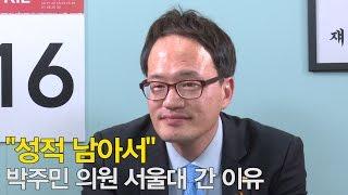 """""""성적이 남아서?"""" 박주민 의원이 서울대 법대 간 이유"""