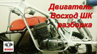 Разборка двигателя гоночного мотоцикла Восход ШК