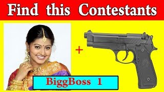 Guess Biggboss Season1 Contestant Quiz Tamil Quiz | tamil bigg boss season 3 | vijay tv shows |kamal