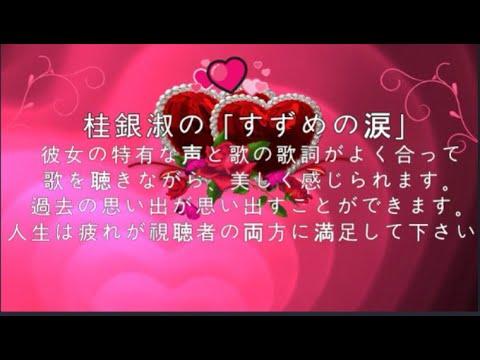 桂銀淑,すずめの涙 1998-12-10