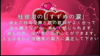 (계은숙) 桂銀淑, (참새의 눈물).すずめの涙. ... ... 噂並木の 堂島 도...