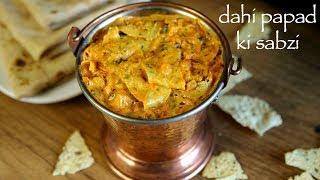 papad ki sabzi recipe | dahi papad sabzi | how to make papad curry recipe