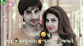 Gujarati Afsos Karish Tu   Audio Song sad status || Full Screen Whatsapp Status R  K