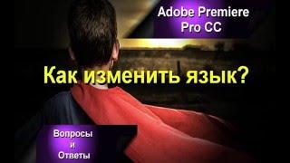 Как изменить язык в Adobe Premiere Pro CC?