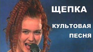 ЩЕПКА - КУЛЬТОВАЯ ПЕСНЯ АНАСТАСИИ МАКСИМОВОЙ